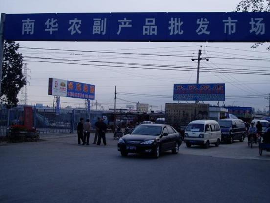 北京怀柔南华农贸批发市场位于怀柔区迎宾环岛南侧500米。东邻101国道,西邻迎宾路。交通方便,地理位置优越。占地165亩。主要经营蔬菜、水果、粮油、生肉、禽蛋、调料、烟酒饮料、包装食品等批发兼零售。是怀柔区30万人口的蔬菜、副食品的主要供应场所。市场在逐步扩大,完善各种设施。为繁荣怀柔区经济做出贡献。 电  话:(010)69622513 ( 69652663张兰君) 13466563722 联 系 人:小刘 69659798孙副总、焦总先生 电子邮箱:bjhrnhzlj123456 sin.