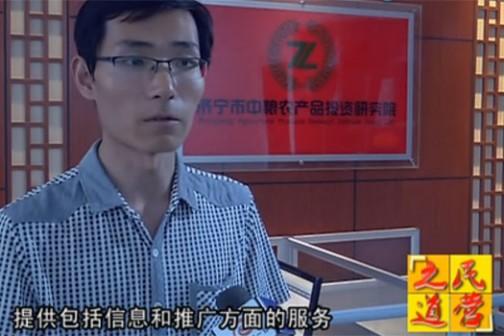 电视台《民营之道》专访中国辣椒网 ()