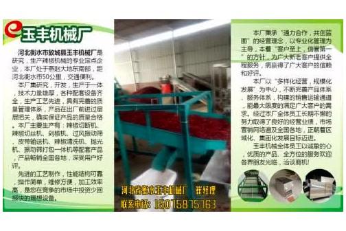河北省衡水玉丰机械厂