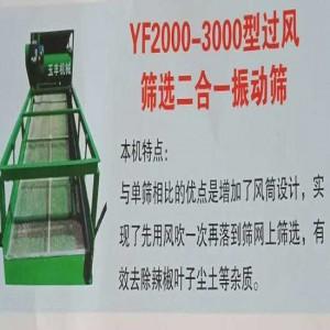 YF2000-3000型过风筛选二合一震动筛