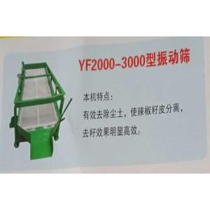 YF2000-3000型振动筛