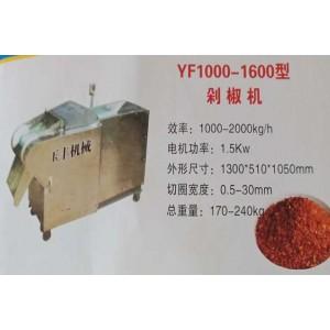 YF1000-1600型剁椒机
