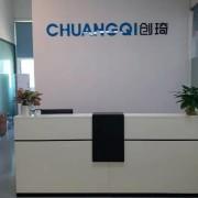 深圳市创琦智能设备有限公司 ()