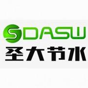 山东圣大节水科技有限公司 ()