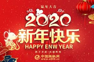 中国辣椒网恭祝大家新春愉…