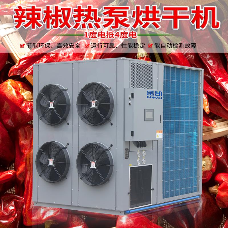 辣椒热泵烘干机
