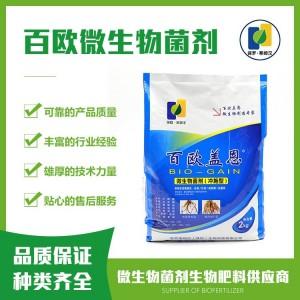百欧盖恩微生物菌剂(冲施型)