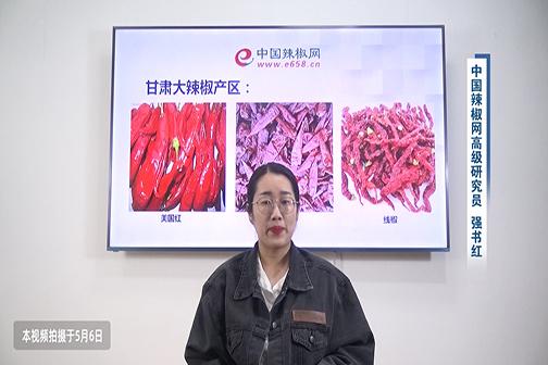 新疆和甘肃辣椒产区种植发展情况 ()