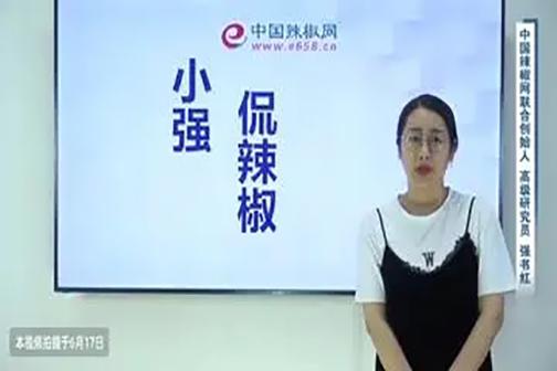 第24周国内辣椒产区和销区辣椒购销情况 ()