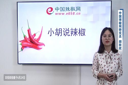 第25周国内辣椒产区及销区交易情况 ()
