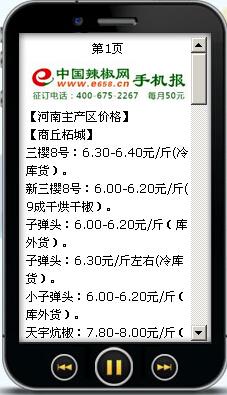 中国辣椒网手机报效果图